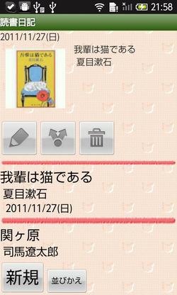 Jp_torifuku_readingdiary_1_zcsw